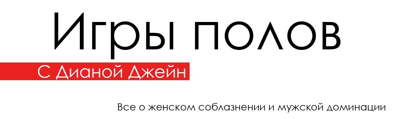 """""""Игры Полов"""" с Дианой Джейн"""