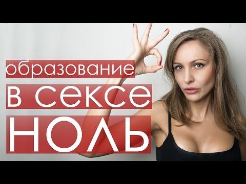 Диана Джейн, видео дианы джейн, образование в сексе, в сексе ноль, обучение сексу