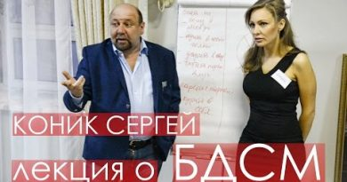 Сергей Коник — про BDSM