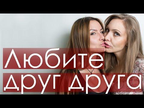 Видео с Дианой Джейн, видео Игры Полов, про любовь, любите друг друга