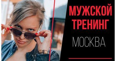 Базовый мужской тренинг в Москве 25-27 сентября