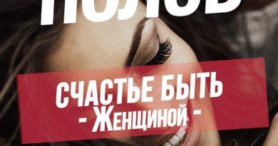 Счастье Быть Женщиной | Москва | 29-31 октября
